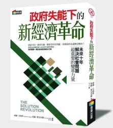 政府失能下的新經濟革命-未來10年解決社會問題最重