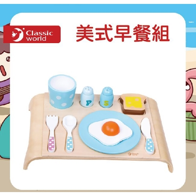 Classic World 德國經典木玩 美式早餐組