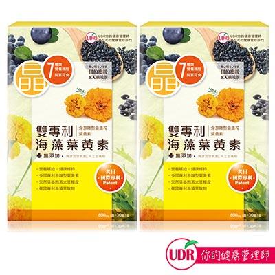 UDR雙專利海藻葉黃素EX強效版x2盒 (30顆/盒)