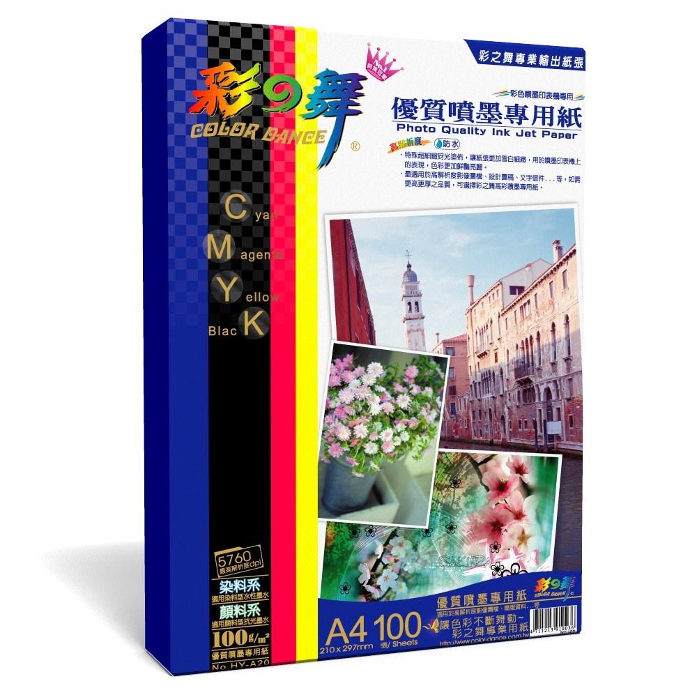 彩之舞 A4 防水 優質噴墨專用紙 HY-A20 1000張