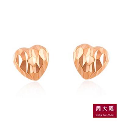 周大福 網路獨家款式 愛心切割造型18K金耳環