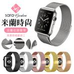Apple Watch 時尚錶帶