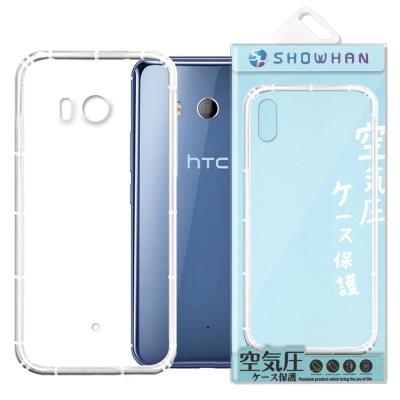【SHOWHAN】 HTC U11 (5.5吋)空壓手機殼