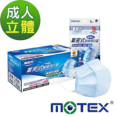 摩戴舒 醫療用口罩(未滅菌)-鑽石型氣密式(50片/盒)-藍色