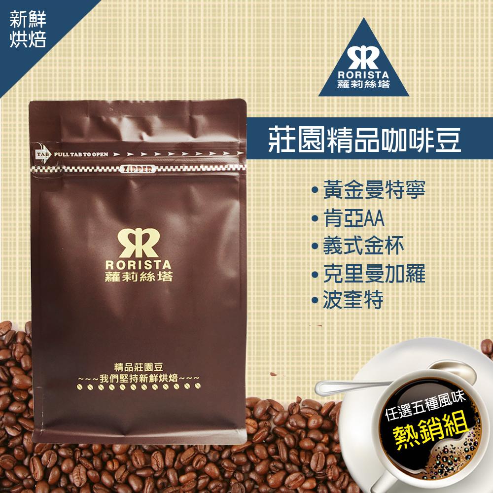 【RORISTA】任選5大熱銷_莊園精品咖啡豆-熱銷組(150g/包X5包)