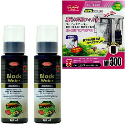 《Mr.Aqua》增豔濃縮黑水150ml 2罐+外掛式薄型過濾器300