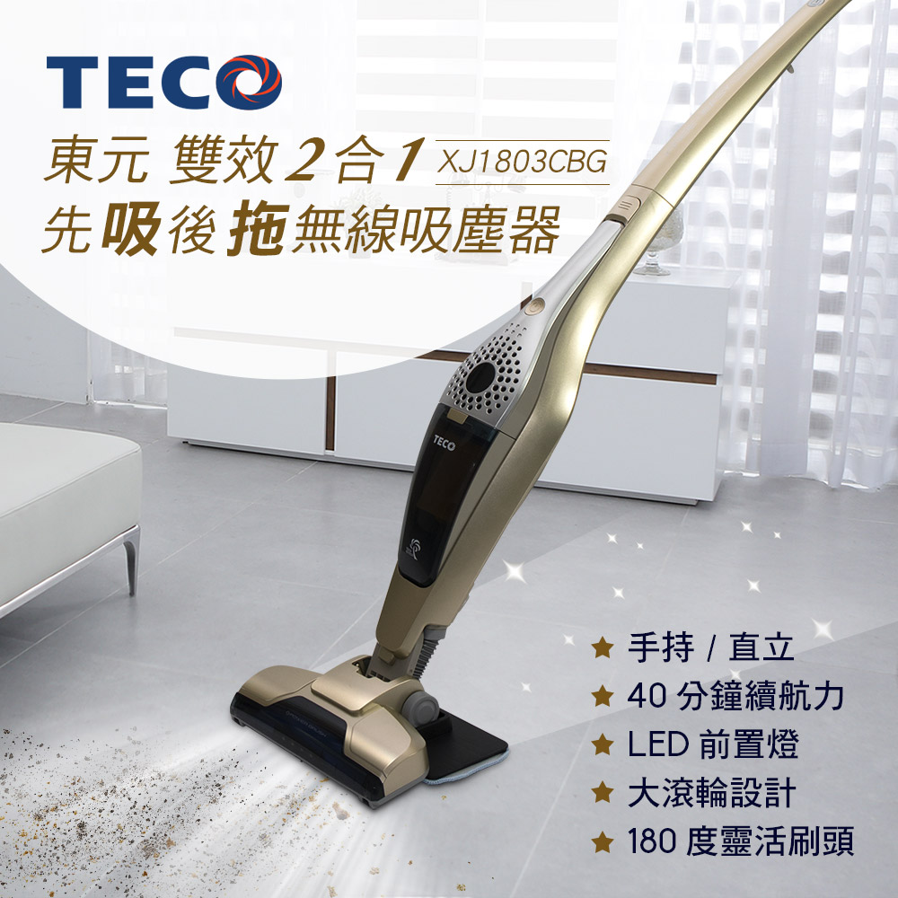 TECO 東元 吸拖雙效手持式二合一無線吸塵器XJ1803CBG
