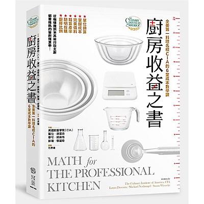 廚房收益之書:全美第一料理名校C.I.A.的6堂成本數學課