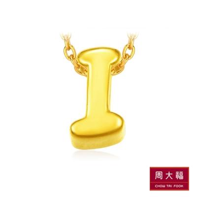 周大福 創意字母黃金路路通串飾/串珠-I