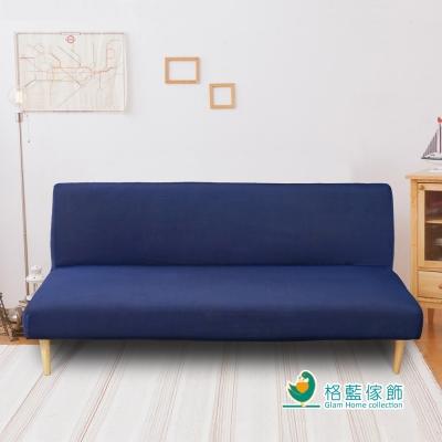 格藍傢飾 典雅無扶手沙發床套-寶藍3人座