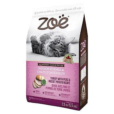 Zoe 天然挑嘴貓 室內化毛配方 火雞+豌豆+馬鈴薯 2.5KG