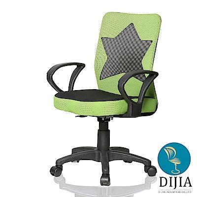 椅子夢工廠 星星貝琪辦公椅/電腦椅