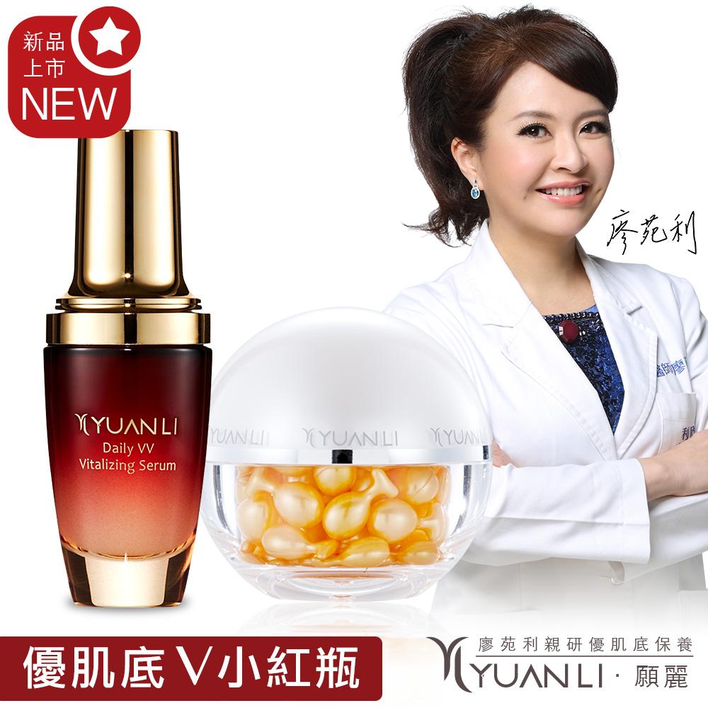 Yuanli願麗 優肌底緊緻抗老組(立體緊顏精萃30mlx1+保濕抗老膠囊30顆x1)