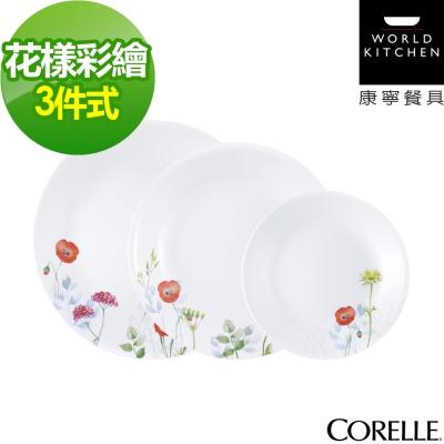 CORELLE康寧 花漾彩繪3件式餐盤組(301)