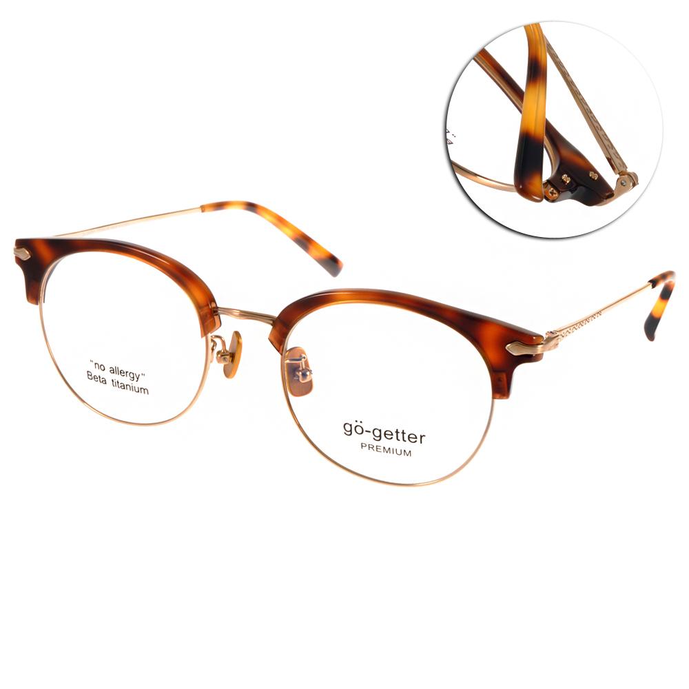 Go-Getter眼鏡 韓系學院風/琥珀棕-金#GO5001 03