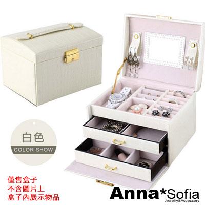 AnnaSofia-時尚鱷紋-三層珠寶箱飾品盒首飾