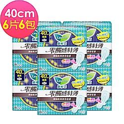 蕾妮亞 衛生棉 零觸感極長夜用型40cm (6片x6入)
