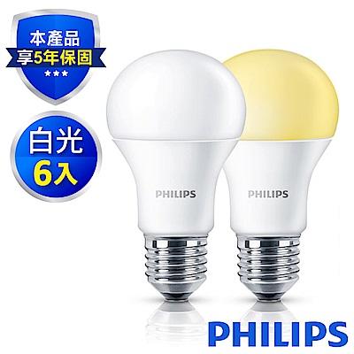 飛利浦Philips 8W 廣角 LED燈泡 E27全電壓 白光 6入