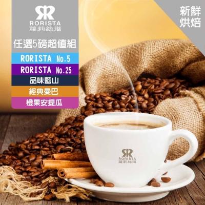 RORISTA任選五種熱銷風味_嚴選咖啡豆-超值組(5磅)
