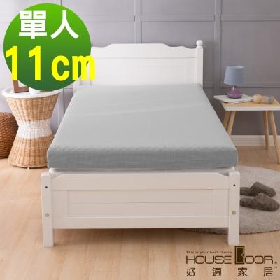 HouseDoor 吸濕排濕布套 波浪型11公分厚 竹炭記憶床墊 單人3尺