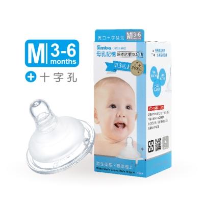 小獅王辛巴 超柔防脹氣寬口十字孔奶嘴(M孔4入)