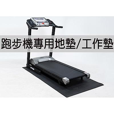 【 X-BIKE 晨昌】跑步機/運動器材 專用地墊/工作墊/防震墊 台灣精品