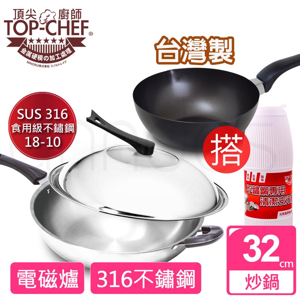 頂尖廚師 Top Chef 經典316不鏽鋼複合金炒鍋 32cm+雪平鍋20cm《雙鍋組》