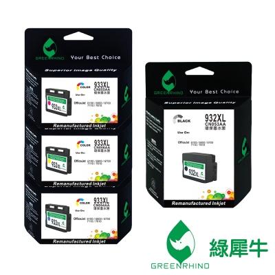 綠犀牛 for HP 1黑3彩 NO.932XL+NO.933XL 高容量環保墨水匣