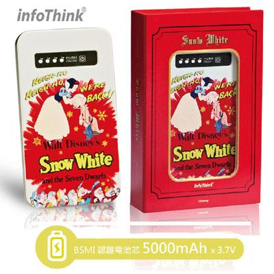 InfoThink 迪士尼公主懷舊收藏行動電源5000mAh(白雪公主)