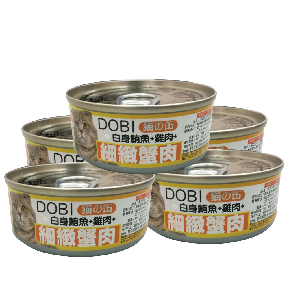 MDOBI摩多比- DOBI多比 貓罐系列-白身鮪魚+雞肉+蟹肉80G(24罐)