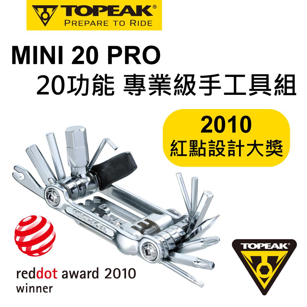 TOPEAK MINI 20 RPO 20功能 專業級手工具組
