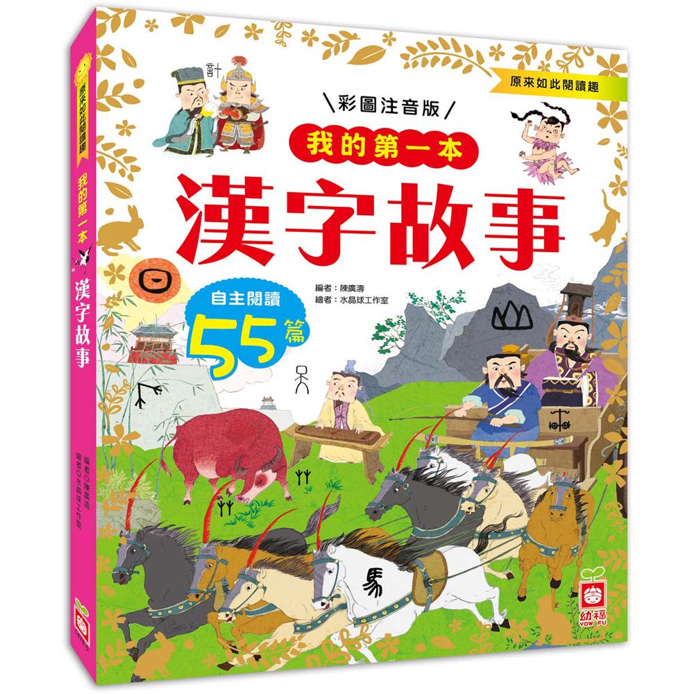 我的第一本:漢字故事(注音版)