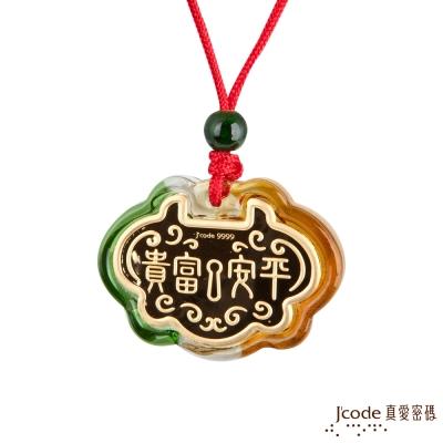 J'code真愛密碼 平安富貴緻木盒彌月禮0.1錢