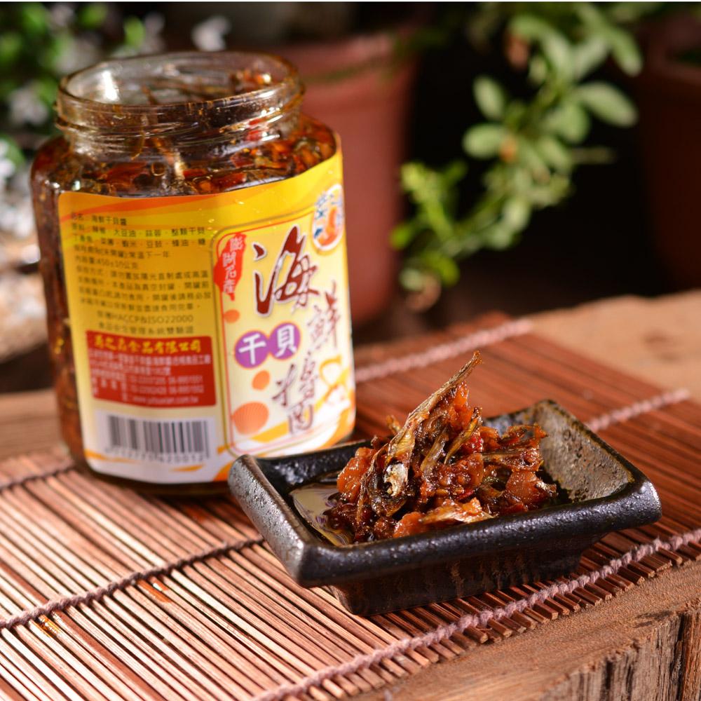 得福 菊之&鮮澎湖海鮮干貝醬 2瓶 (450g/瓶)