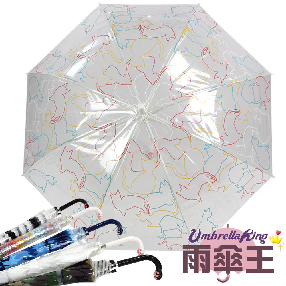 雨傘王-終身免費維修-貓肉球果凍自動直傘-彩色貓