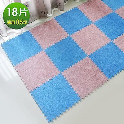 Abuns 台灣製舒適磨毛巧拼安全地墊-(18片裝-0.5坪)-多色可選