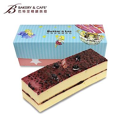 【巴特里】經典藍莓蛋糕