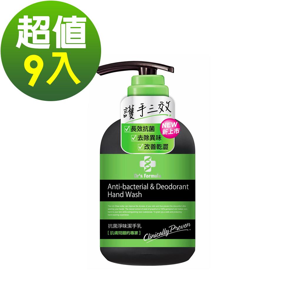 台塑生醫Drs Formula 抗菌淨味潔手乳300g-超值9瓶