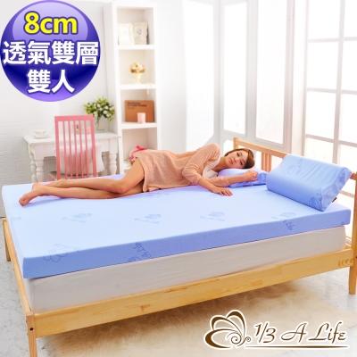 1-3-A-Life-幸福透氣雙層8cm記憶床墊-雙人5尺