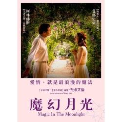 魔幻月光 DVD