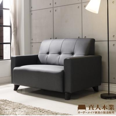 日本直人木業-BRAC防潑水/防污/貓抓布實用兩人沙發