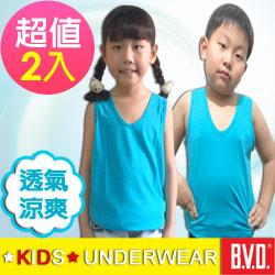 BVD 雙彩透涼兒童背心(翠藍2入組)-台灣製造