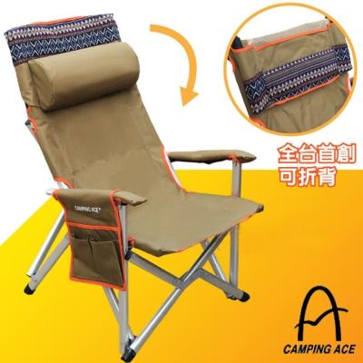 【台灣 Camping Ace】熱賣民族風 加大加厚鋁合金可折巨川椅_金黃