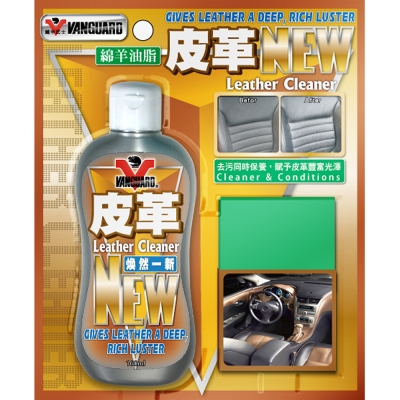 [快]NEW煥新皮革保養乳RH-5012