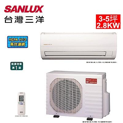 SANLUX 台灣三洋 3-5坪變頻分離式一對一冷氣 SAE-28V7/SAC-28V7