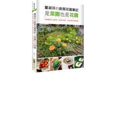 董淑芬的廚房花園筆記 是菜園也是花園  100 個安心蔬果x美味料理,打造城市田園樂