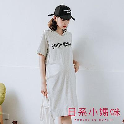 日系小媽咪孕婦裝-哺乳衣~美式休閒英文字連帽洋裝 (共二色)