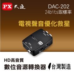 PX大通HD高音質數位音源轉換器(轉類比) DAC-202