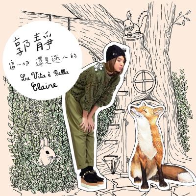 郭靜/療癒繪本年曆專輯《這一切 還是迷人的》(1CD)