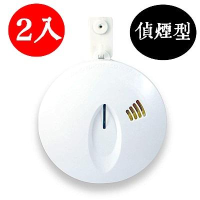 【防災專家】2入組中美牌台灣製造住宅用火災警報器 偵煙型 壁掛吸頂兩用 消防署認證